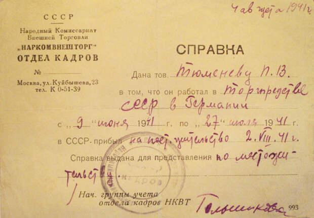 """Корреспондент """"РГ"""" поделилась воспоминаниями своего деда о Дахау"""