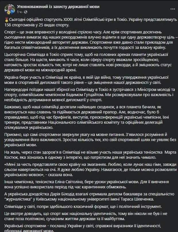 Сборную Украины в Токио обязали не выигрывать, а говорить исключительно на мове и продвигать украинскую идентичность