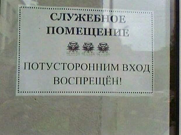 4. А если только просить? вход запрещен, не влезай убьет, объвления, прикол, россия, смешно, таблички, фото