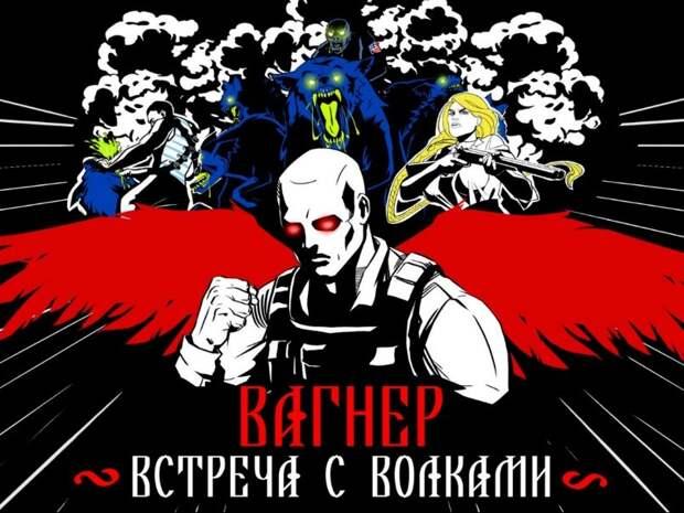 Пользователи Сети по достоинству оценили комиксы о ЧВК «Вагнера»