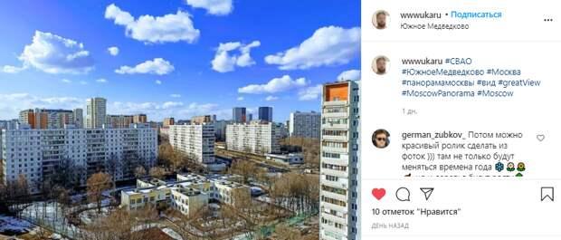 Фото дня: панорама Южного Медведкова в конце марта