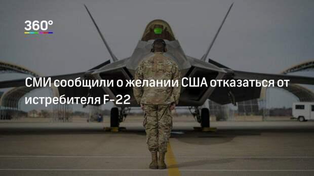 СМИ сообщили о желании США отказаться от истребителя F-22