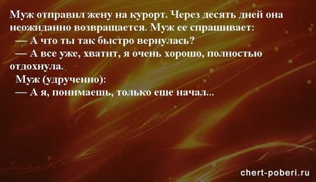 Самые смешные анекдоты ежедневная подборка chert-poberi-anekdoty-chert-poberi-anekdoty-58260203102020-8 картинка chert-poberi-anekdoty-58260203102020-8