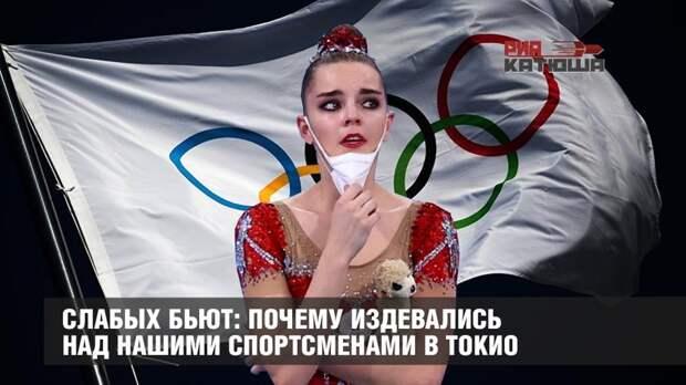 Слабых бьют: почему издевались над нашими спортсменами в Токио
