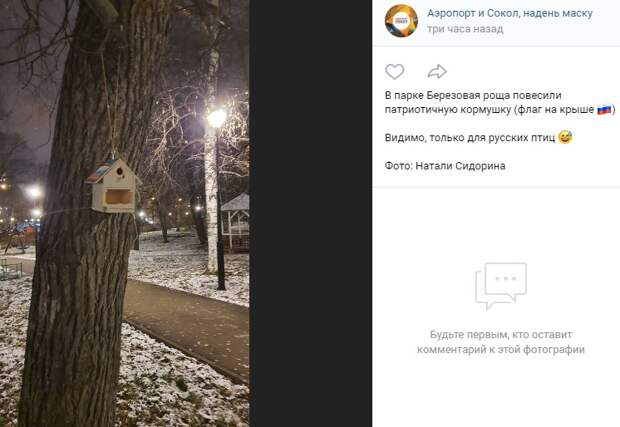Фото дня: «русская» кормушка в Березовой роще