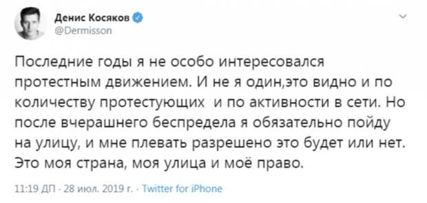 Денис Косяков - икона беспощадной российской революции!