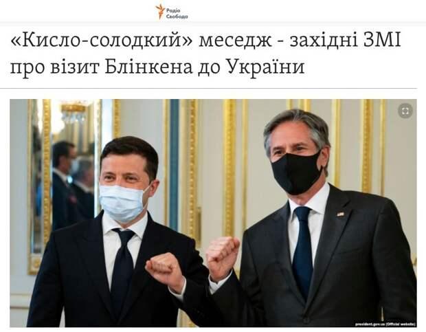 «Кисло-сладкий» Блинкен и буфер Украина