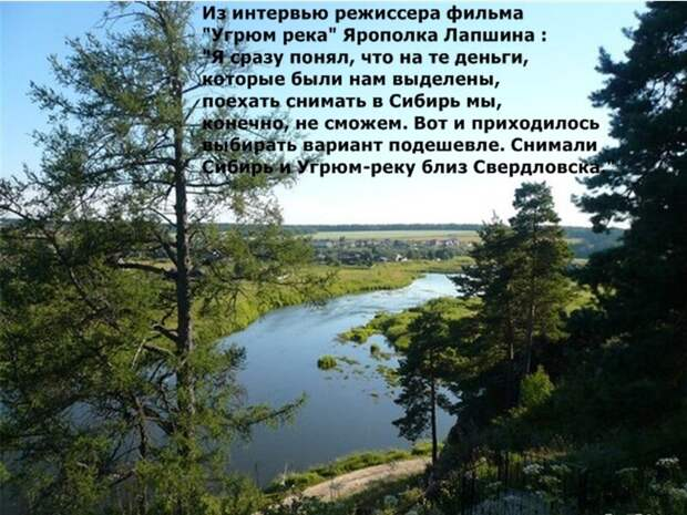 Съемки проходили в районе Екатеринбурга.