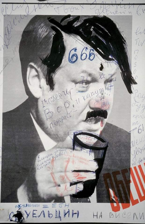 3 октября 1993 года: расписанный сторонниками Верховного совета плакат с изображением Ельцина.