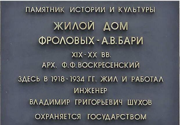 Памятная табличка на доме, где жил Владимир Шухов, в Архангельском переулке, 13 в Москве