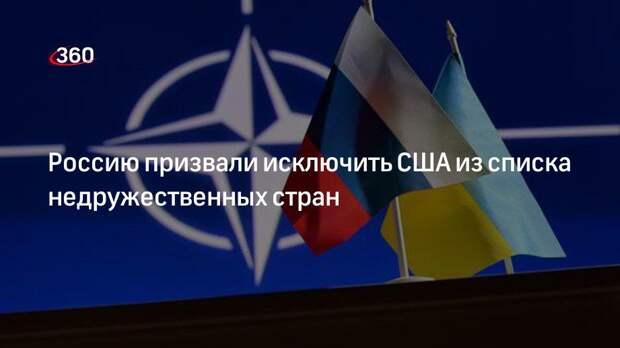 Россию призвали исключить США из списка недружественных стран