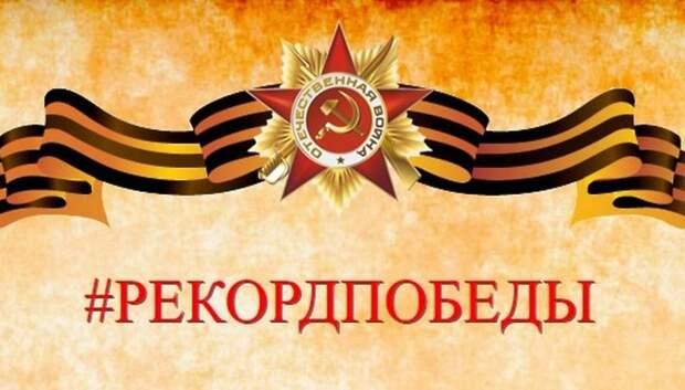 Жителей Подольска приглашают поучаствовать в онлайн‑акции «Рекорд Победы»