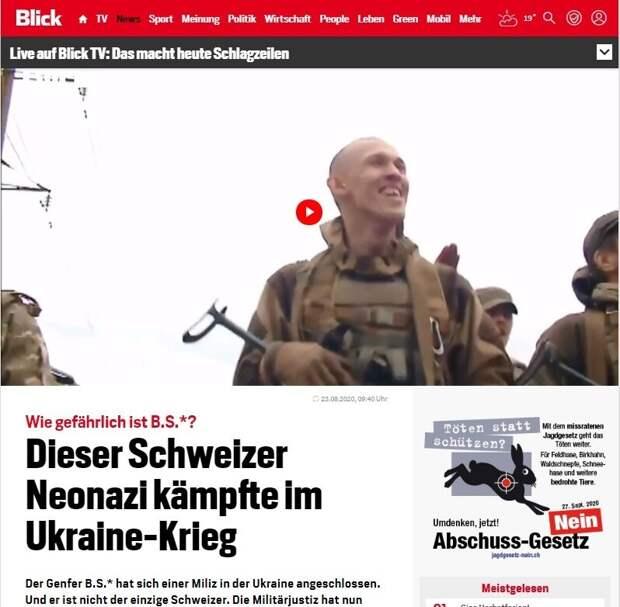 Швейцария боится, что в страну вернутся воевавшие в Донбассе нацисты