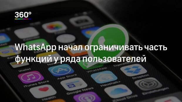 WhatsApp начал ограничивать часть функций у ряда пользователей