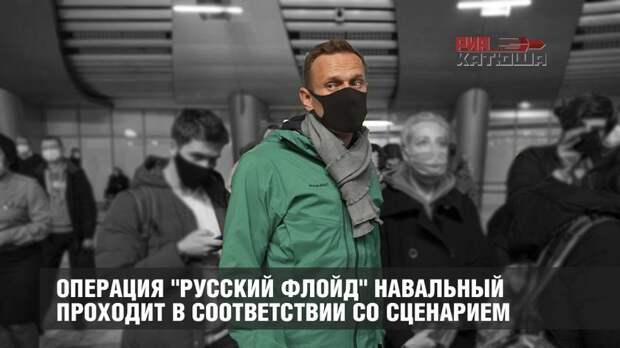 """Операция """"русский Флойд"""" Навальный проходит в соответствии со сценарием"""