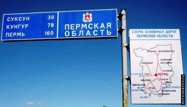 Въезд в пермский край