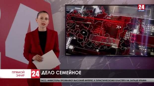 В Крыму стартовал проект «Семейный бизнес». В чём суть программы?