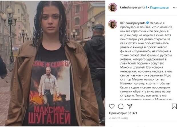 Карина Каспарян стала одной из участниц флешмоба в поддержку «Шугалей-2»