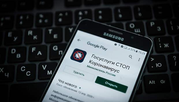 Свыше 18 миллионов цифровых пропусков выдали в Московской области