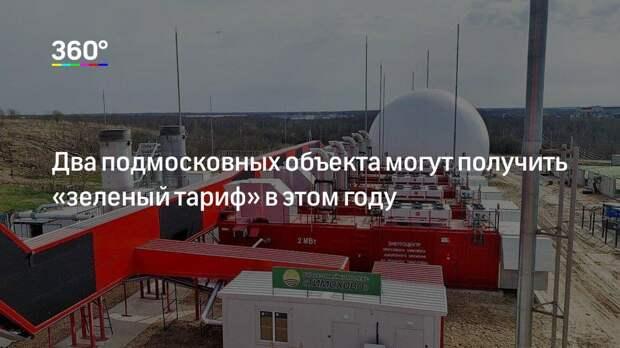 Два подмосковных объекта могут получить «зеленый тариф» в этом году
