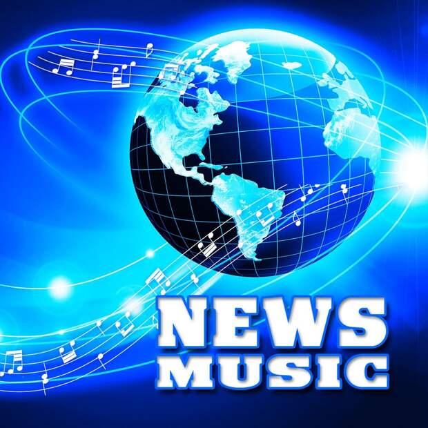 Новости в мире музыки