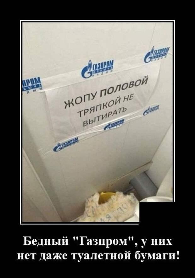 Демотиватор про Газпром