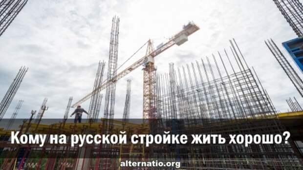 Кому на русской стройке жить хорошо