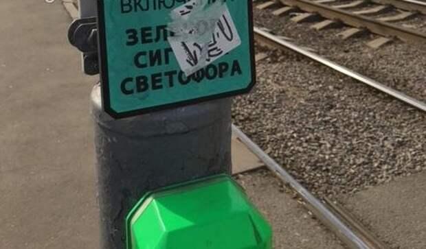 В проезде Дежнёва очистили светофор от вандальных надписей и наклеек