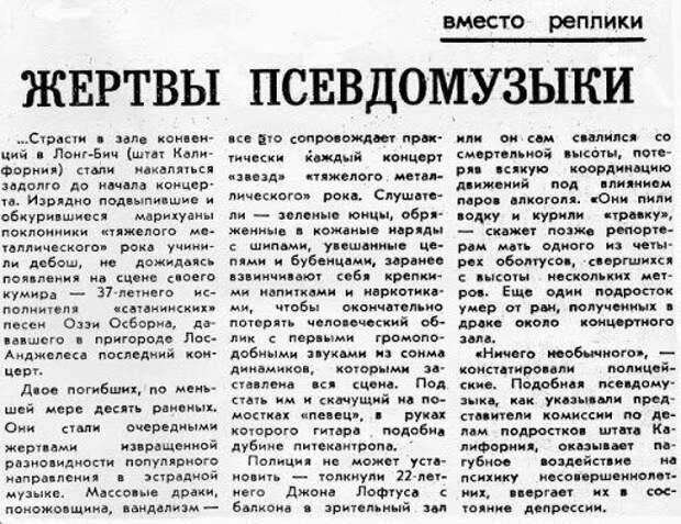 Идейно вредные веяния: музыкальные группы, запрещенные в СССР