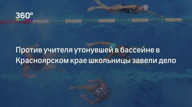 Против учителя утонувшей в бассейне в Красноярском крае школьницы завели дело