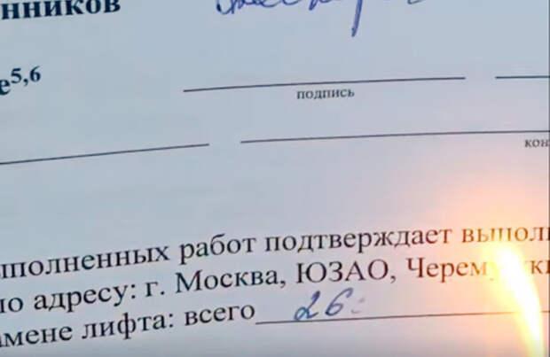 «Написанное ручкой пропадает». Депутат из Черемушек опубликовала видео о приемке лифта после ремонта
