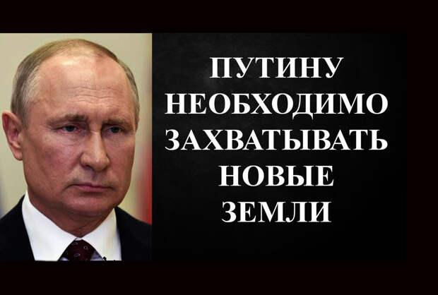 Путин заговорил о возврате территории. Угроза или пока ещё тонкий намёк?