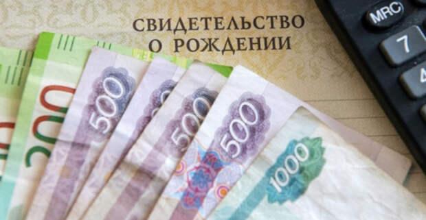 Миллионы российских семей лишатся выплат на детей