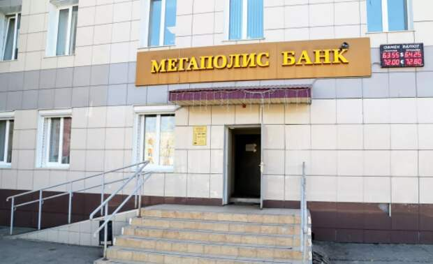 """ЦБ РФ отозвал лицензию у чебоксарского банка """"Мегаполис"""""""