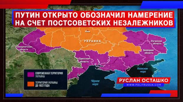 Путин открыто обозначил намерение упразднить постсоветских незалежников