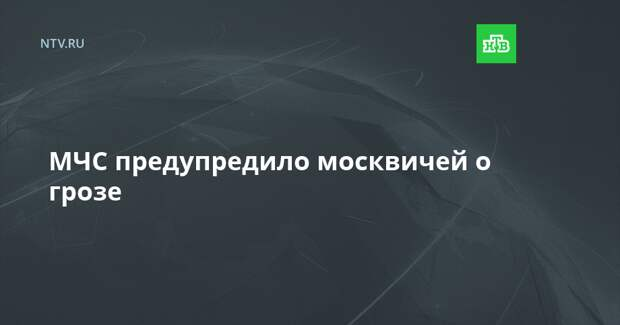 МЧС предупредило москвичей о грозе