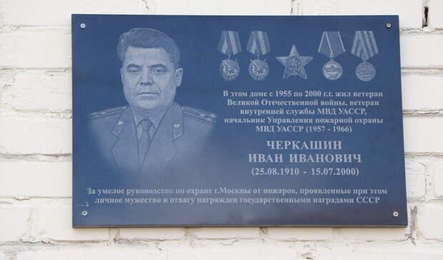 Мемориальную доску в память об Иване Черкашине открыли в Ижевске