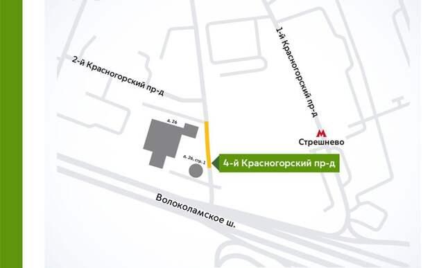 До 12 августа ограничено движение в 4-м Красногорском проезде