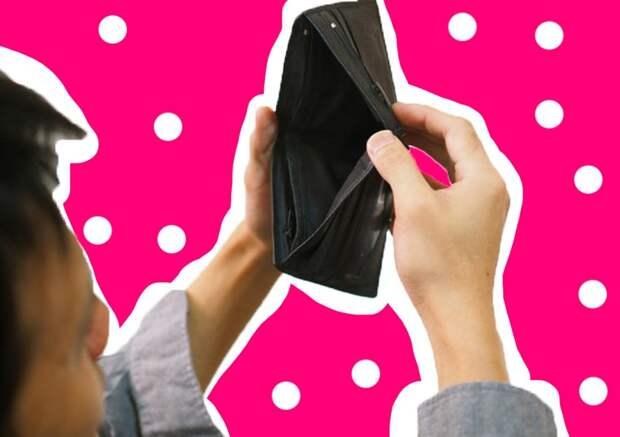 Что делать, если у вас закончились деньги: эксперты рассказали, как поступать во время кризиса