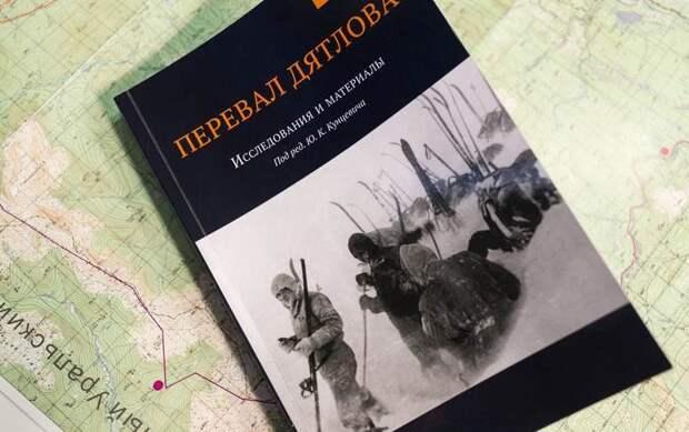 Вышел первый альманах о перевале Дятлова, а на месте трагедии продолжают находить странные артефакты
