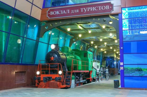 Вокзал для туристов