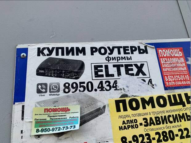 Кроме того, скупают роутеры фирмы ELTEX. По всей стране! Это тоже интересная история: кому и зачем нужен устаревший роутер от неизвестного производителя? Я выяснил и расскажу в следующий раз. Подпишитесь, чтобы не пропустить.