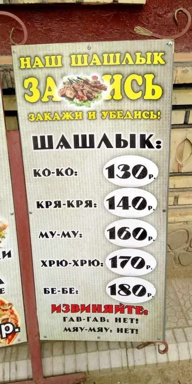 Прикольные вывески. Подборка chert-poberi-vv-chert-poberi-vv-25330421092020-8 картинка chert-poberi-vv-25330421092020-8