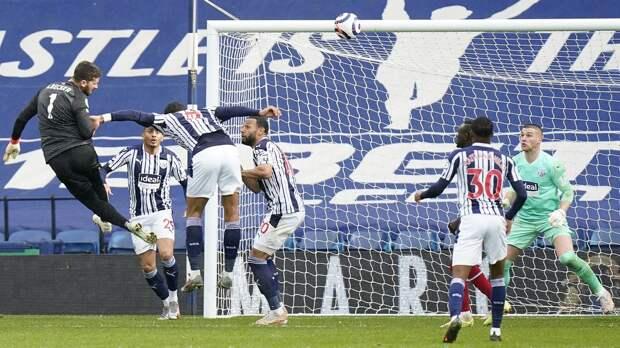 Гол вратаря Алиссона в компенсированное время принес «Ливерпулю» победу над «Вест Бромвичем»
