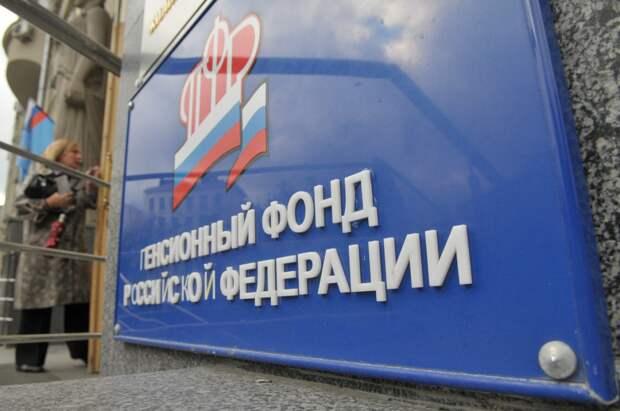 Эксперимент ПФР. Как экономика России потеряла 2 трлн рублей на смене бюрократов
