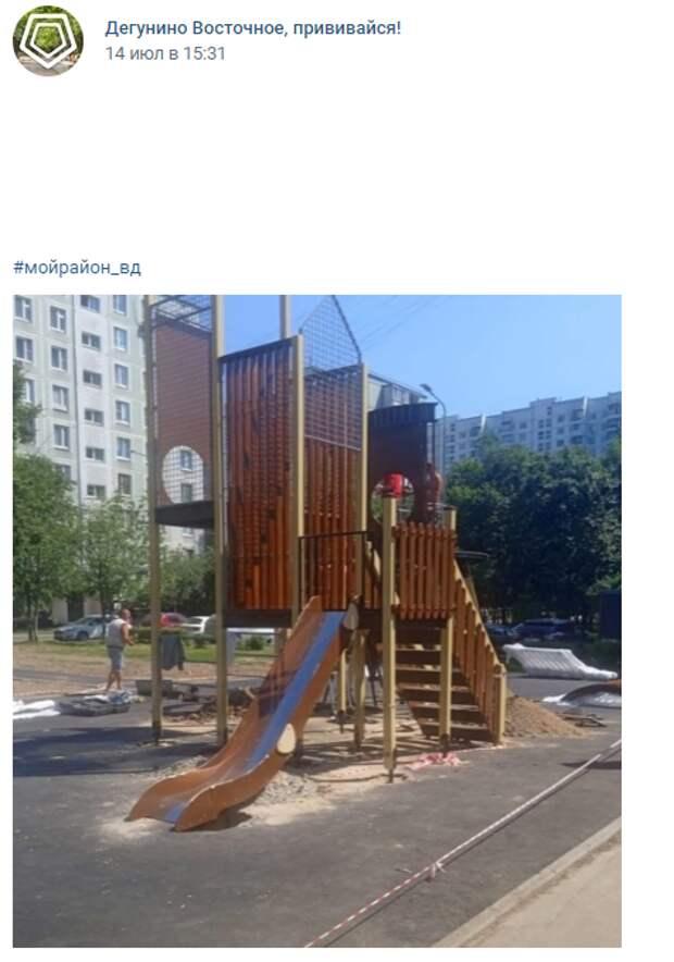 Фото дня: на улице 800-летия  Москвы появилась новая детская площадка
