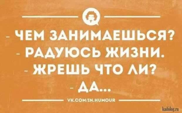 Неадекватный юмор из социальных сетей. Подборка chert-poberi-umor-chert-poberi-umor-26110427022021-17 картинка chert-poberi-umor-26110427022021-17
