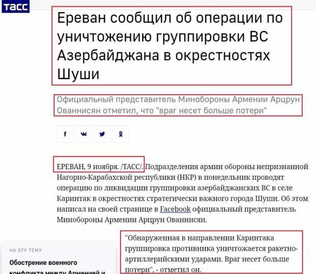 Карабахские уроки для России