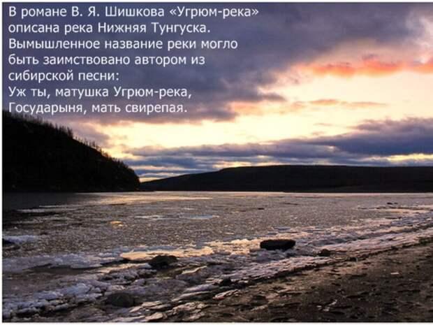 Автор слегка изменил названия селений на Нижней Тунгуске: Подволочная — Подволошино, Почуйское — Чечуйск…