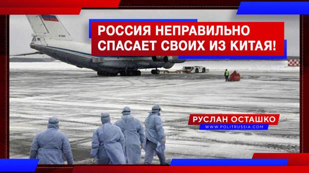 Либерда и евроукры бросились очернять эвакуацию россиян из Китая